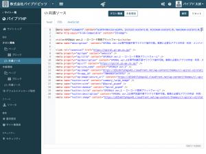 サイト管理 共通ソース画面