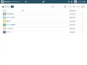 アプリ管理画面
